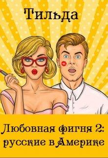 """Книга. """"Любовная фигня 2: русские в Америке"""" читать онлайн"""