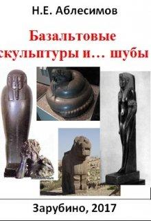 """Книга. """"Базальтовые скульптуры и… шубы"""" читать онлайн"""