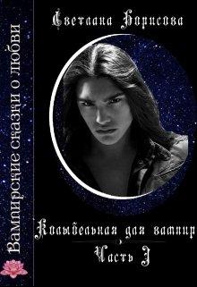 """Книга. """"Вампирские сказки о любви. Колыбельная для вампиров - 1"""" читать онлайн"""