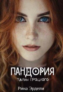 """Книга. """"Пандория. Тайны прошлого"""" читать онлайн"""