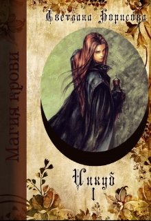 """Книга. """"Магия крови. Инкуб -1 """" читать онлайн"""