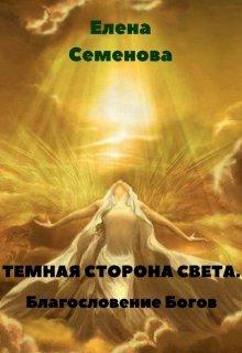 """Книга. """"Темная сторона Света. Благословение Богов"""" читать онлайн"""