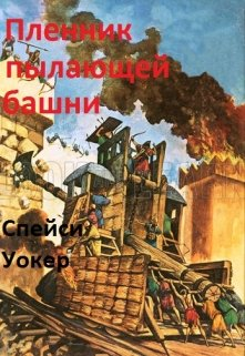"""Книга. """"Пленник пылающей башни"""" читать онлайн"""