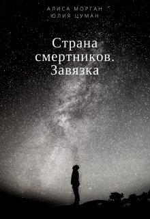 "Книга. ""Страна Смертников. Завязка"" читать онлайн"