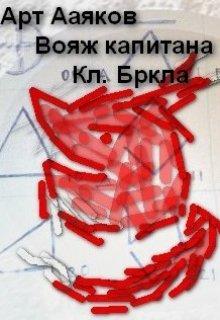 "Книга. ""Вояж капитана Кл. Бркла"" читать онлайн"