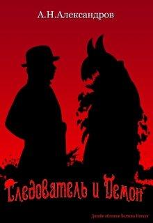 """Книга. """"Следователь и Демон"""" читать онлайн"""
