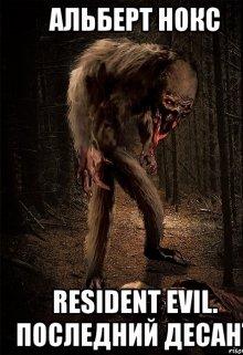 """Книга. """"Resident evil. Последний Десант"""" читать онлайн"""