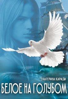 """Книга. """"Белое на голубом"""" читать онлайн"""