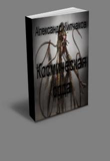 """Книга. """"Хроники инквизитора Стерна. Книга 2. Космическая орда"""" читать онлайн"""