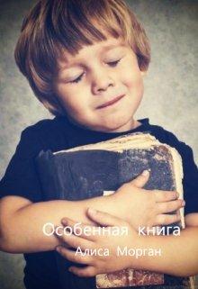 """Книга. """"Особенная книга"""" читать онлайн"""