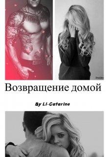 """Книга. """"Возвращение домой"""" читать онлайн"""