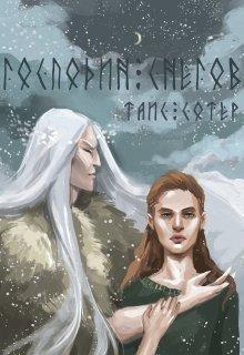 """Книга. """"Господин снегов. История Кай и Гердана"""" читать онлайн"""