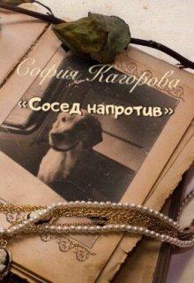 """Книга. """"Сосед напротив"""" читать онлайн"""