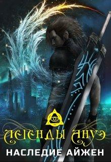 "Книга. ""Легенды Ануэ 1.2: Наследие Айжен"" читать онлайн"