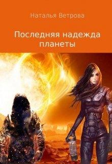 "Книга. ""Последняя надежда планеты"" читать онлайн"