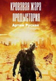 """Книга. """"Кровавая жара: Предыстория"""" читать онлайн"""