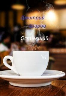 """Книга. """"Остывший кофе"""" читать онлайн"""