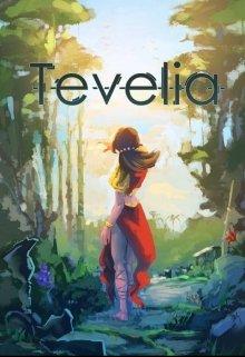 """Книга. """"Tevelia. Рассказ первый"""" читать онлайн"""
