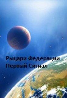 """Книга. """"Рыцари Федерации: Первый сигнал"""" читать онлайн"""