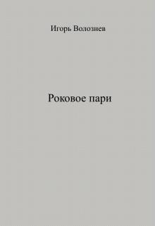 "Книга. ""Роковое пари"" читать онлайн"