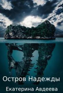 """Книга. """"Остров надежды"""" читать онлайн"""