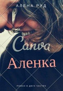 "Книга. ""Аленка"" читать онлайн"