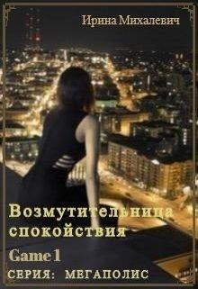 """Книга. """"Возмутительница спокойствия """" читать онлайн"""