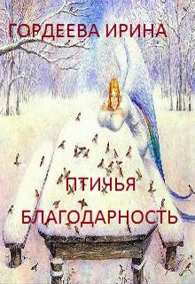 """Книга. """"Птичья благодарность"""" читать онлайн"""