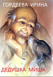 """Книга. """"Дедушка Миша"""" читать онлайн"""