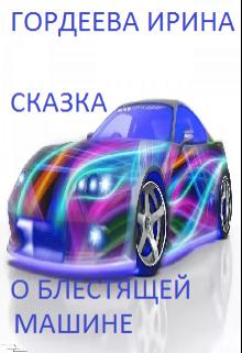 """Книга. """"Сказка о блестящей машине"""" читать онлайн"""