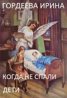 """Книга. """"Когда не спали дети"""" читать онлайн"""