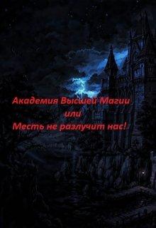 """Книга. """"Академия Высшей Магии или Месть не разлучит нас!"""" читать онлайн"""