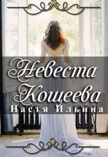"""Книга. """"Невеста Кощеева"""" читать онлайн"""