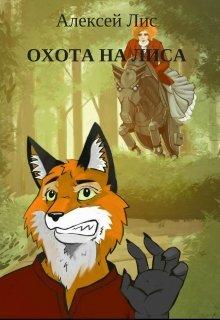 """Книга. """"Охота на лиса"""" читать онлайн"""