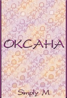 """Книга. """"Оксана"""" читать онлайн"""