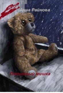 """Книга. """"Плюшевый мишка"""" читать онлайн"""