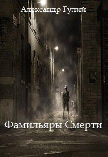 """Книга. """"Фамильяры Смерти"""" читать онлайн"""