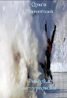 """Книга. """"Рыбалка по-уральски"""" читать онлайн"""