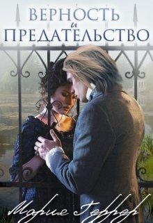 """Книга. """"Верность и предательство"""" читать онлайн"""
