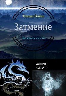 """Книга. """"Тёмная война: Затмение Последняя летопись"""" читать онлайн"""