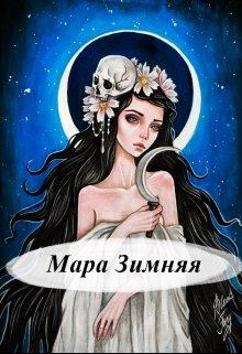 "Книга. ""Мара Зимняя"" читать онлайн"