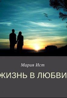 """Книга. """"Жизнь в любви """" читать онлайн"""