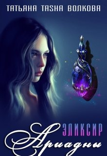 "Книга. ""Эликсир Ариадны + Бонус!"" читать онлайн"