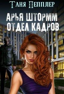 """Книга. """"Арья Штормм. Отдел кадров Амт"""" читать онлайн"""