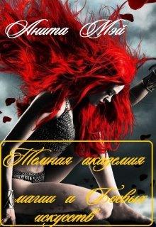 """Книга. """"Темная академия магии и Боевых искусств ."""" читать онлайн"""