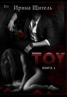"""Книга. """"Toy - I - часть."""" читать онлайн"""
