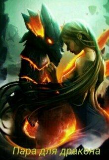 """Книга. """"Пара для дракона"""" читать онлайн"""