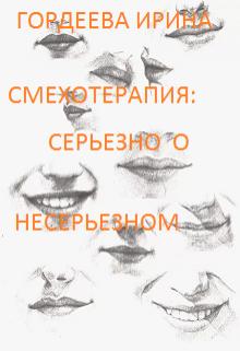"""Книга. """"Смехотерапия: серьезно о несерьезном"""" читать онлайн"""