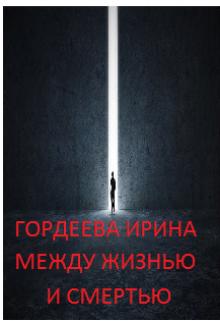 """Книга. """"Между жизнью и смертью"""" читать онлайн"""