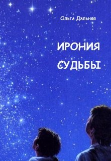 """Книга. """"Ирония судьбы"""" читать онлайн"""